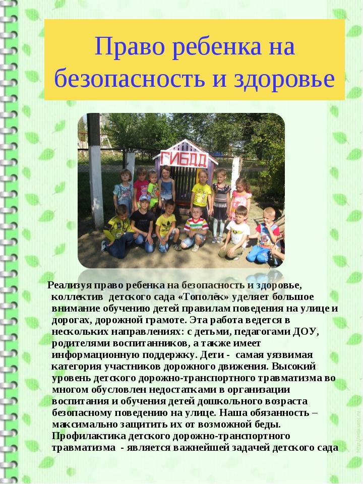 Право ребенка на безопасность и здоровье Реализуя право ребенка на безопаснос...