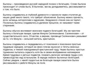 Былины – произведения русской народной поэзии о богатырях. Слово былина проис