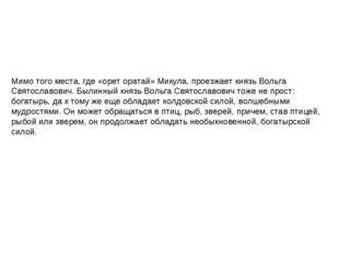 Мимо того места, где «орет оратай» Микула, проезжает князь Вольга Святославов