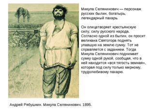 Андрей Рябушкин. Микула Селянинович. 1895. Микула Селянинович — персонаж русс