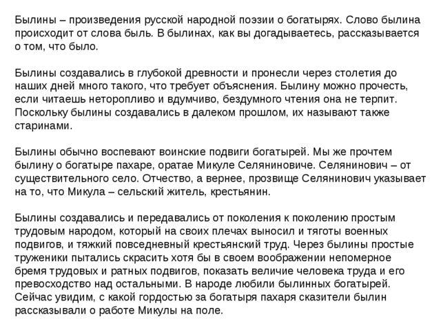Былины – произведения русской народной поэзии о богатырях. Слово былина проис...