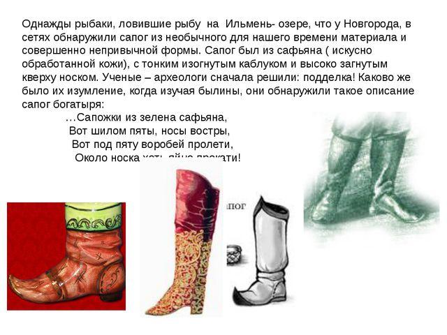 Однажды рыбаки, ловившие рыбу на Ильмень- озере, что у Новгорода, в сетях о...