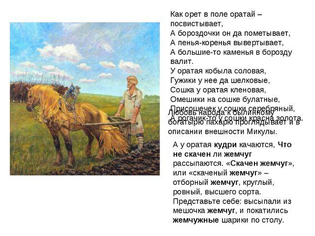 Как орет в поле оратай – посвистывает, А бороздочки он да пометывает, А пенья...