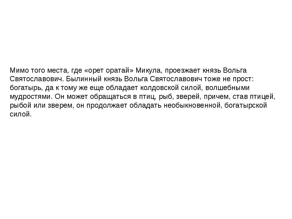 Мимо того места, где «орет оратай» Микула, проезжает князь Вольга Святославов...