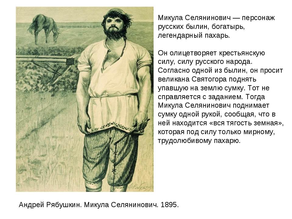 Андрей Рябушкин. Микула Селянинович. 1895. Микула Селянинович — персонаж русс...
