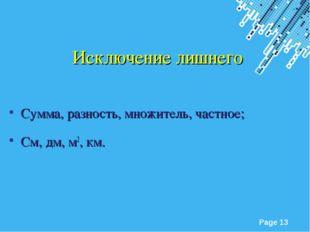 Исключение лишнего Сумма, разность, множитель, частное; См, дм, м2, км. Power