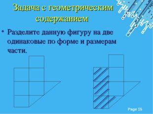 Разделите данную фигуру на две одинаковые по форме и размерам части. Задача с