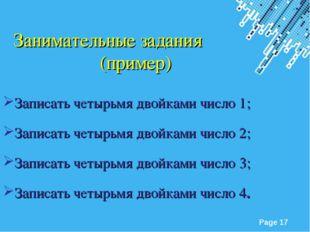 Записать четырьмя двойками число 1; Записать четырьмя двойками число 2; Запи