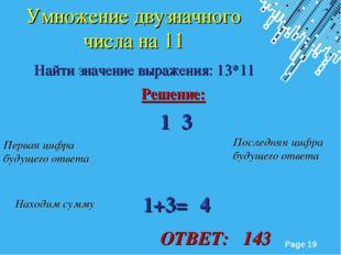 Умножение двузначного числа на 11 Найти значение выражения: 13*11 Решение: 1