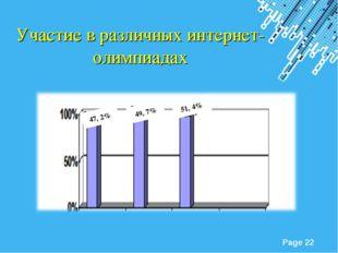 Участие в различных интернет-олимпиадах 51, 4% 49, 7% 47, 2% Powerpoint Templ