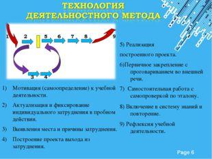 Мотивация (самоопределение) к учебной деятельности. Актуализация и фиксирован
