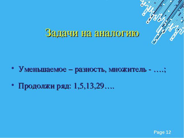 Задачи на аналогию Уменьшаемое – разность, множитель - ….; Продолжи ряд: 1,5,...