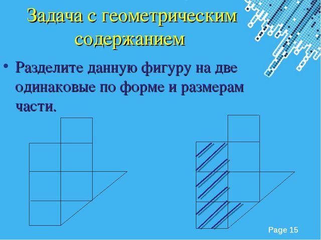 Разделите данную фигуру на две одинаковые по форме и размерам части. Задача с...