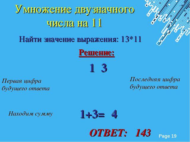 Умножение двузначного числа на 11 Найти значение выражения: 13*11 Решение: 1...