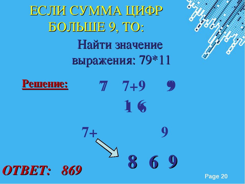 7 ЕСЛИ СУММА ЦИФР БОЛЬШЕ 9, ТО: Найти значение выражения: 79*11 Решение: 9 7+...