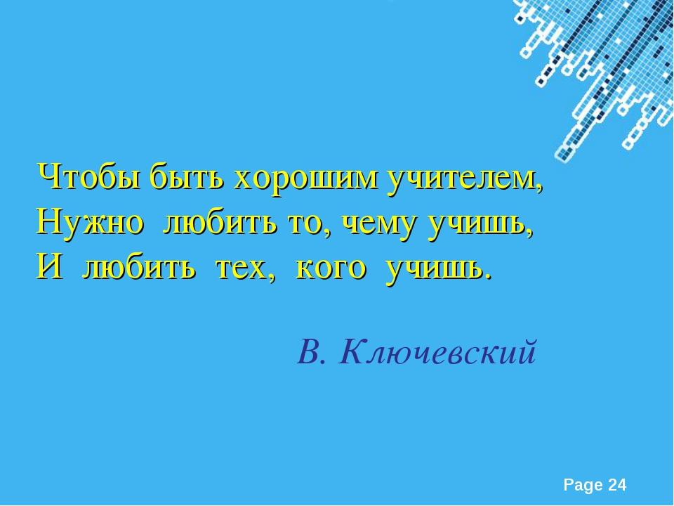 Чтобы быть хорошим учителем, Нужно любить то, чему учишь, И любить тех, кого...