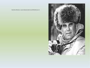 Песков Василий Михайлович – выпускник Тресвятской средней школы № 62 Юго-Вос
