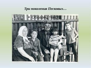 Три поколения Песковых…