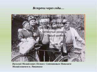 Встречи через годы… Василий Михайлович Песков с Сотниковым Николаем Михайлови
