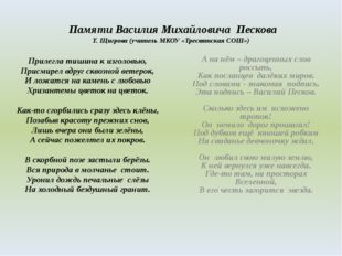 Памяти Василия Михайловича Пескова Т. Щигрова (учитель МКОУ «Тресвятская СОШ