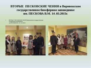 ВТОРЫЕ ПЕСКОВСКИЕ ЧЕНИЯ в Воронежском государственном биосферном заповеднике