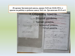 Из архива Тресвятской школы, приказ №36 от 26.04.1951г. о приеме на работу в