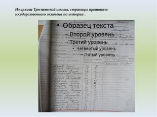 Из архива Тресвятской школы, страницы протокола государственного экзамена по