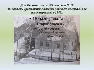 Дом Песковых по ул. Жданова дом № 17 п. Воля ст. Тресвятская с высоты птичьег