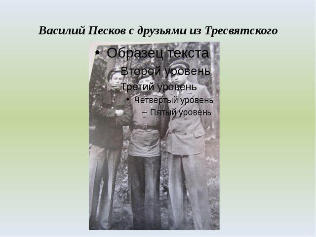 Василий Песков с друзьями из Тресвятского