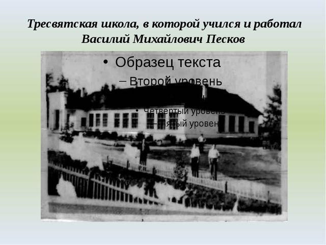 Тресвятская школа, в которой учился и работал Василий Михайлович Песков