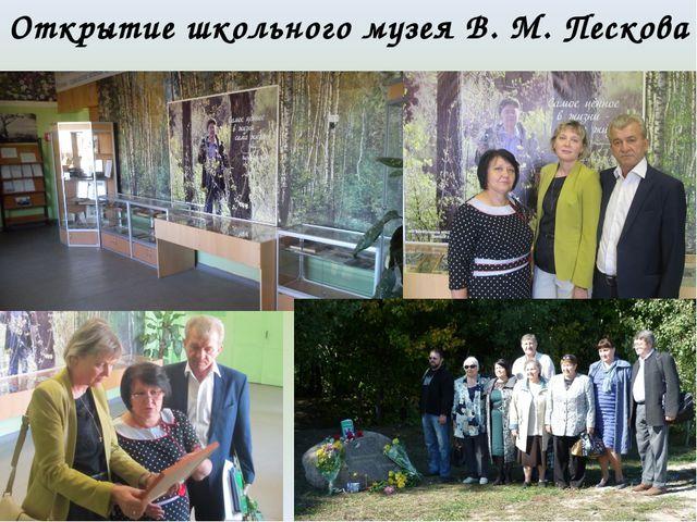 Открытие школьного музея В. М. Пескова