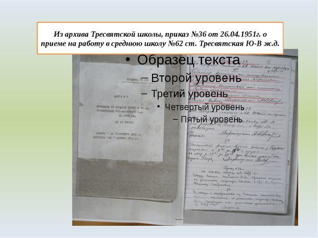 Из архива Тресвятской школы, приказ №36 от 26.04.1951г. о приеме на работу в...