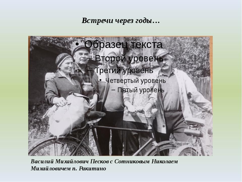 Встречи через годы… Василий Михайлович Песков с Сотниковым Николаем Михайлови...