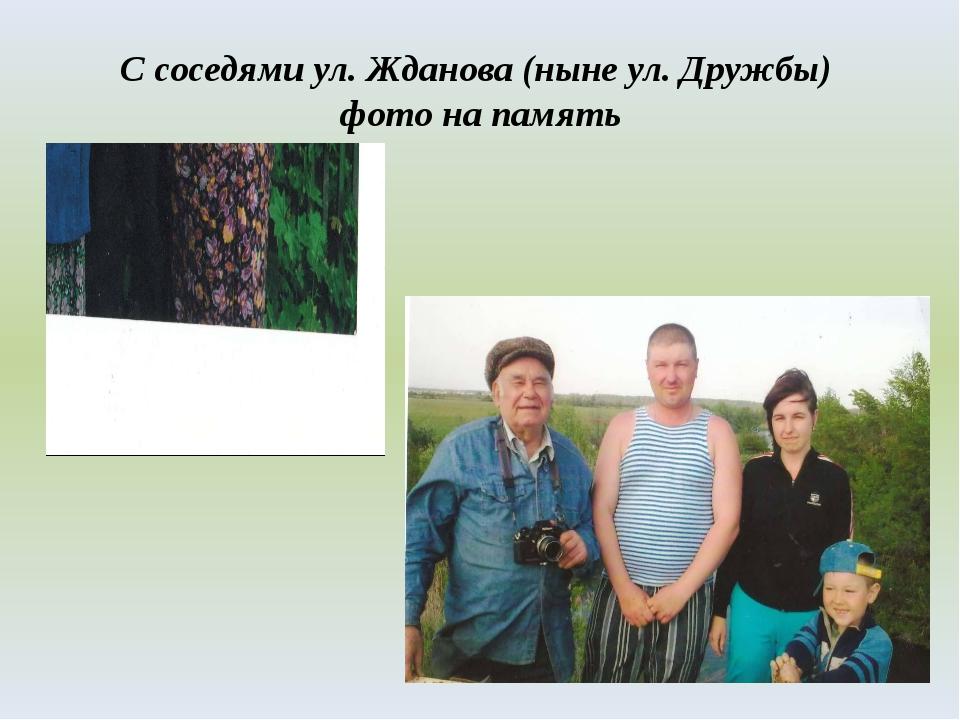 С соседями ул. Жданова (ныне ул. Дружбы) фото на память
