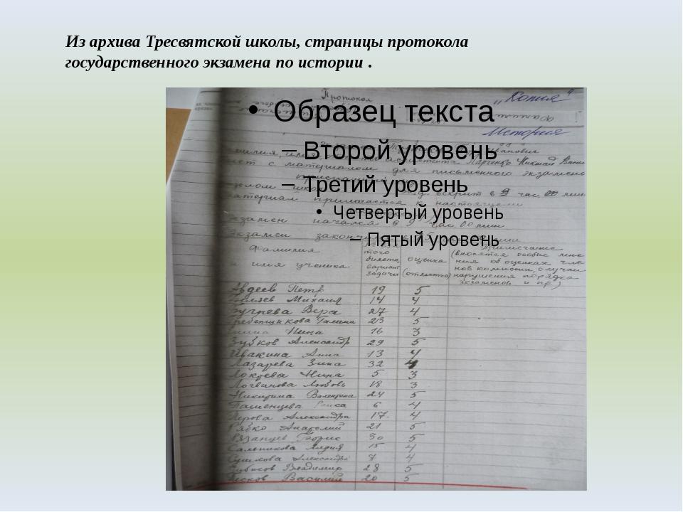 Из архива Тресвятской школы, страницы протокола государственного экзамена по...