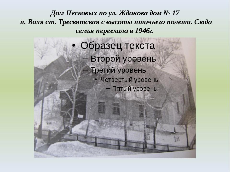 Дом Песковых по ул. Жданова дом № 17 п. Воля ст. Тресвятская с высоты птичьег...