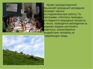 Кроме природоохранной, Крымский природный заповедник проводит научно-исследо