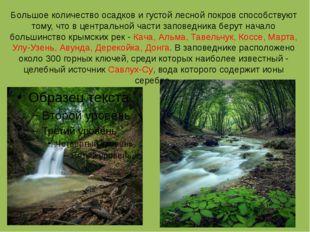 Большое количество осадков и густой лесной покров способствуют тому, что в це