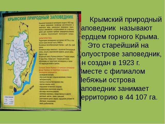 Крымский природный заповедник называют сердцем горного Крыма. Это старейший...