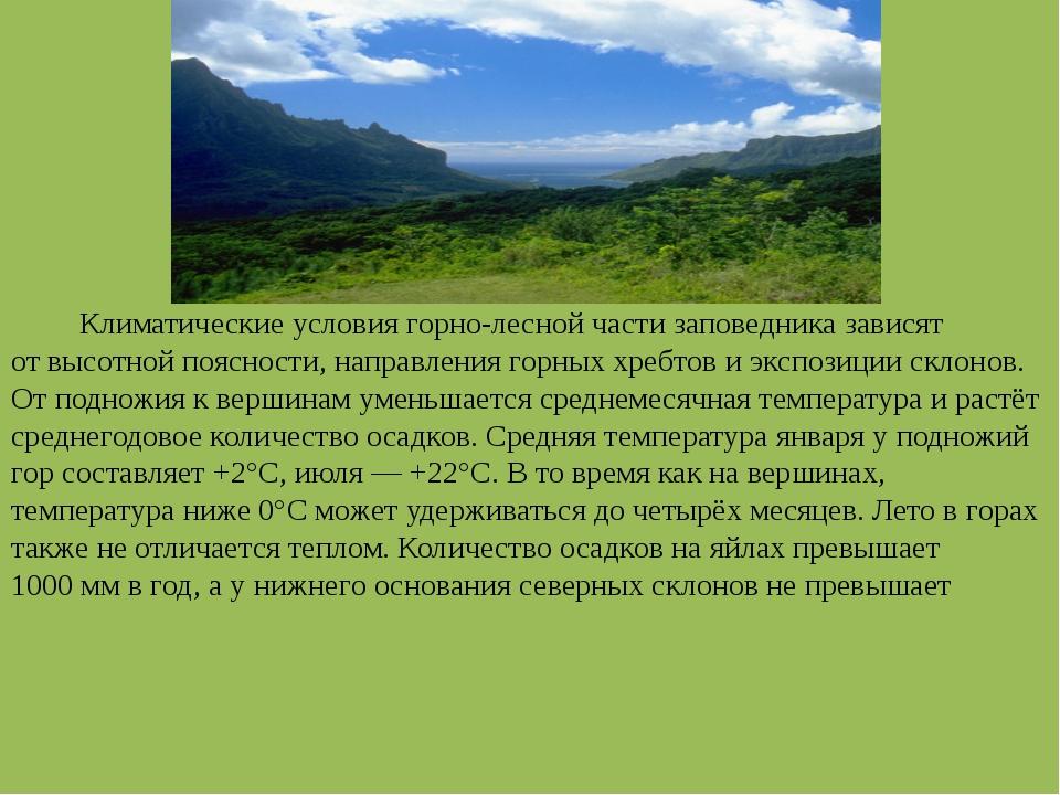 Климатические условия горно-лесной части заповедника зависят отвысотной поя...