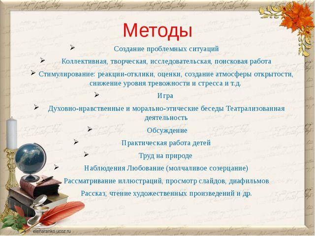 Методы Создание проблемных ситуаций Коллективная, творческая, исследовательск...