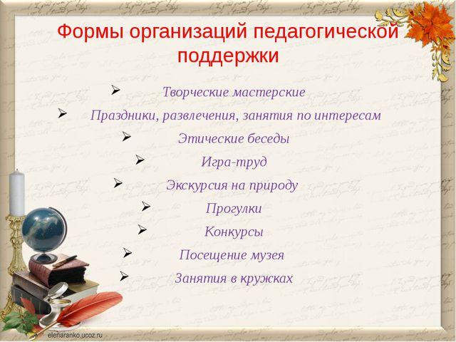 Формы организаций педагогической поддержки Творческие мастерские Праздники, р...