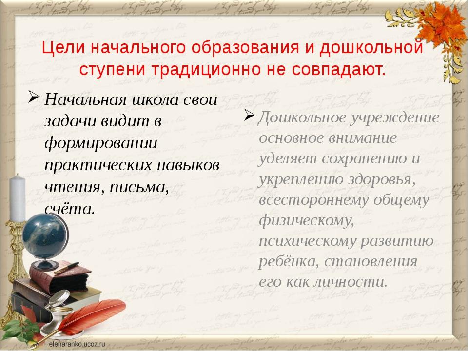 Цели начального образования и дошкольной ступени традиционно не совпадают. На...