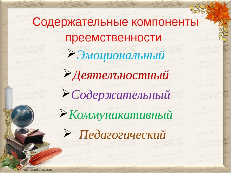 Содержательные компоненты преемственности Эмоциональный Деятелъностный Содер...