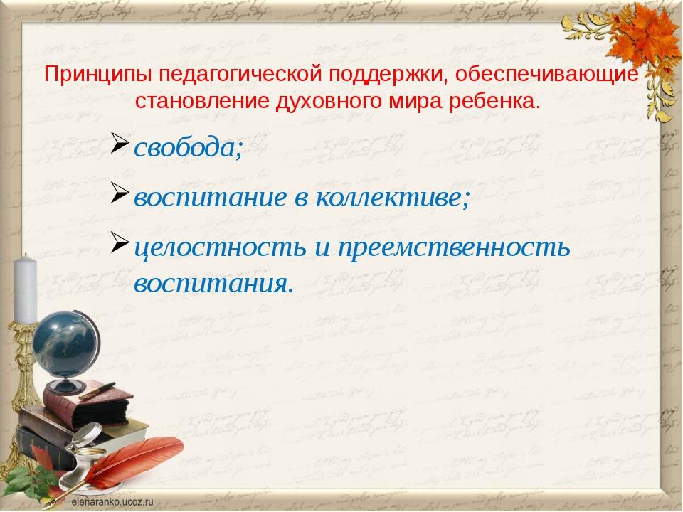 Принципы педагогической поддержки, обеспечивающие становление духовного мира...