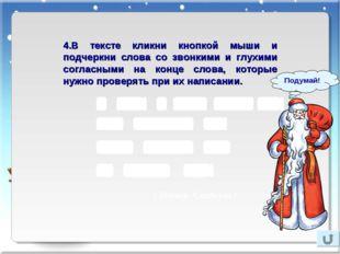 4.В тексте кликни кнопкой мыши и подчеркни слова со звонкими и глухими соглас