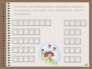 с 5.Кликни кнопкой мыши и подчеркни парные согласные, которые при написании н