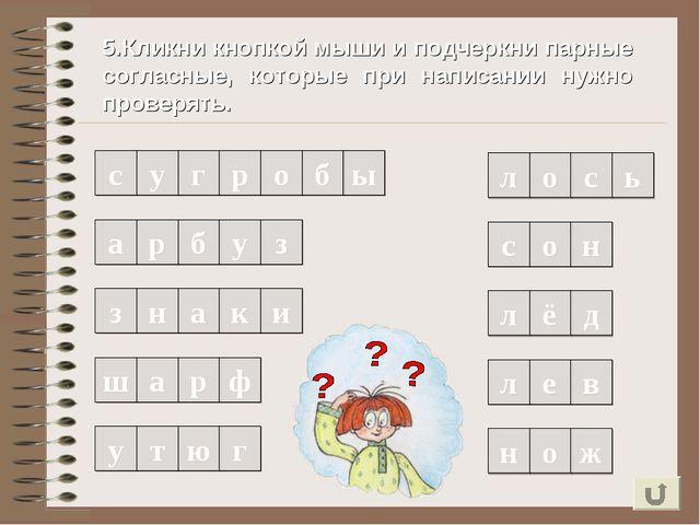 с 5.Кликни кнопкой мыши и подчеркни парные согласные, которые при написании н...