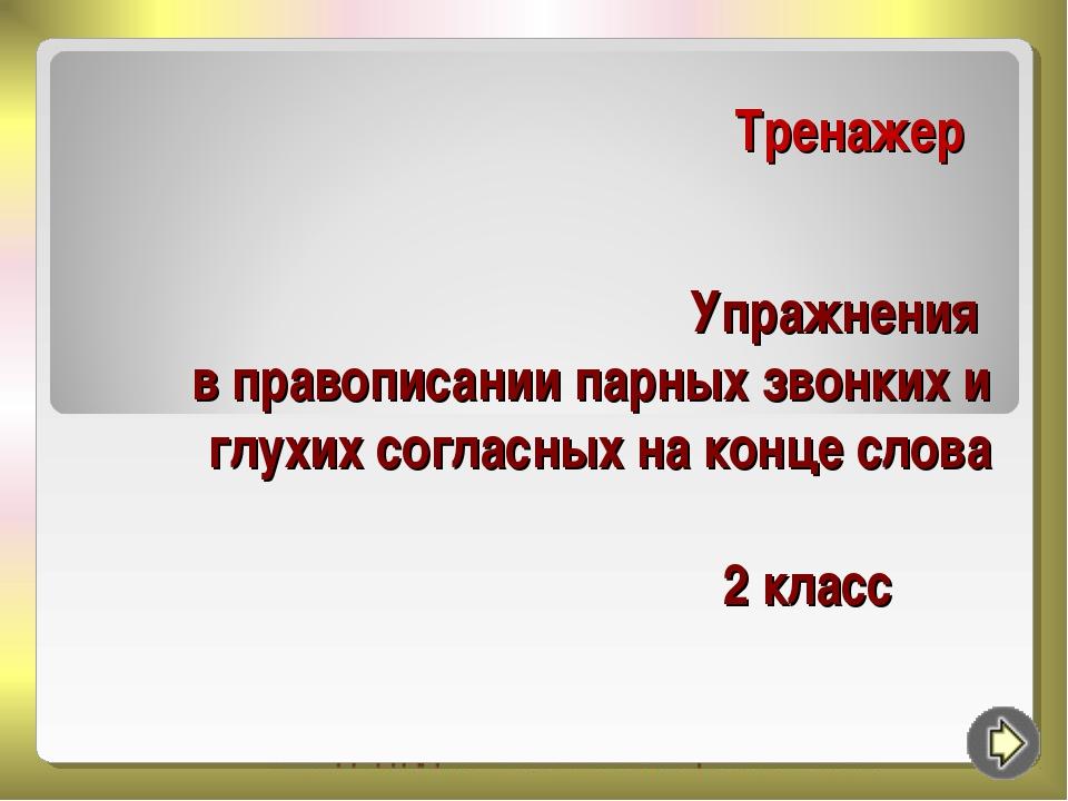 Упражнения в правописании парных звонких и глухих согласных на конце слова 2...