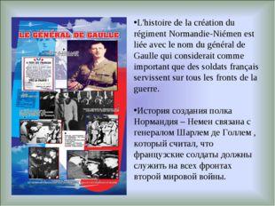 L'histoire de la création du régiment Normandie-Niémen est liée avec le nom d